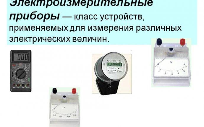Электроизмерительные приборы — класс устройств, применяемых для