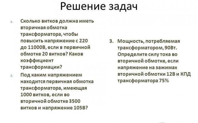 Презентация на тему: ЭЛЕКТРОМАГНИТНЫЕ КОЛЕБАНИЯ ПЕРЕМЕННЫЙ ТОК