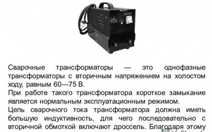 57 Сварочные трансформаторы