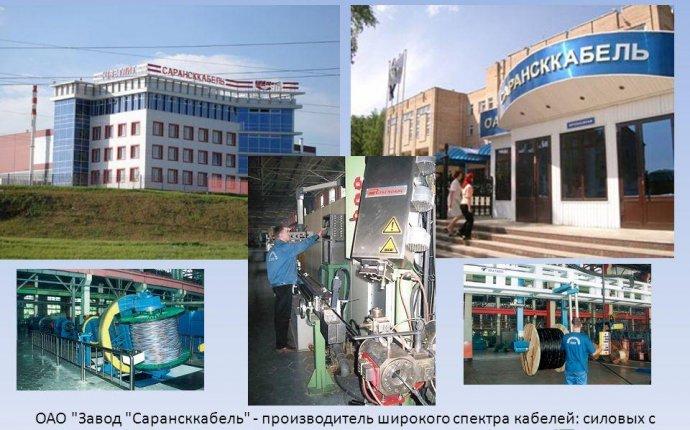 12 ОАО Завод Сарансккабель